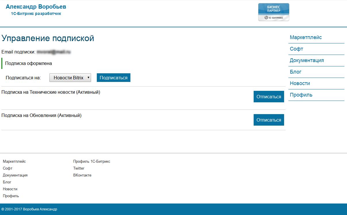 Создание своего модуля для битрикс 1с битрикс и phpmyadmin